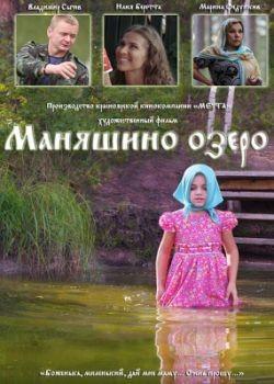 Маняшино озеро (2017) WEB-DLRip / WEB-DL (1080p)