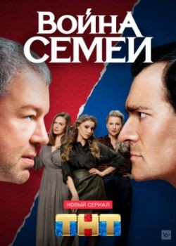 Война семей (2020) WEB-DLRip / WEB-DL (720p)