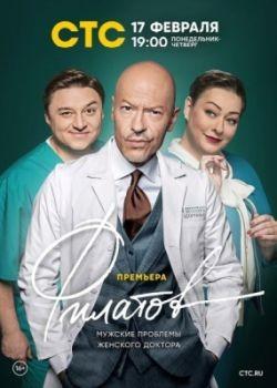 Филатов (2020) WEB-DLRip / WEB-DL (720p)