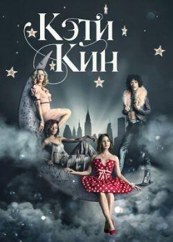 Кэти Кин / Katy Keene - 1 сезон (2020) WEBRip