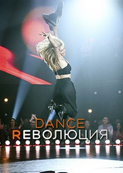 Dance Революция (2020) SATRip / WEBRip (720p)