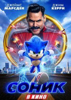 Соник в кино  / Sonic the Hedgehog (2020) TS / TS (720p)