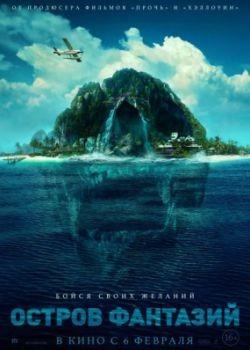Остров фантазий / Fantasy Island (2020) TS / TS (720p)