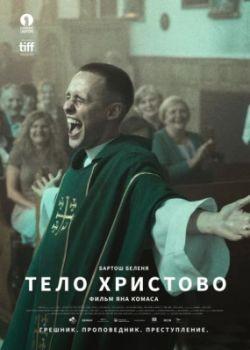 Тело Христово / Boze Cialo (2019) HDRip / BDRip (720p, 1080p)