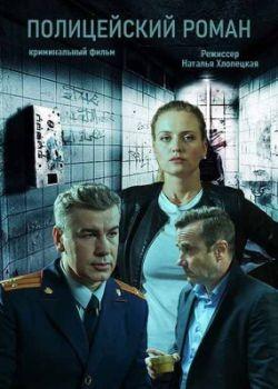 Полицейский роман (2020) WEB-DLRip / SATRip