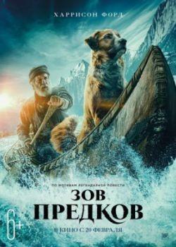 Зов предков / The Call of the Wild (2020) TS / TS (720p)
