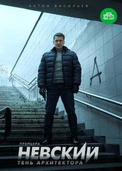 Невский. Тень Архитектора (2020) SATRip