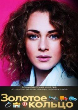 Золотое кольцо (2020) WEB-DLRip / WEB-DL (720p, 1080p)