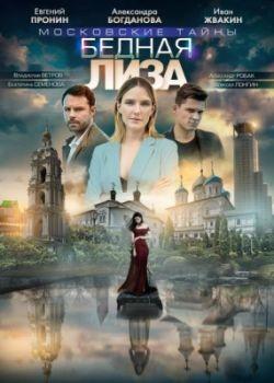 Московские тайны (2020) SATRip