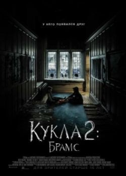 Кукла 2: Брамс / Brahms: The Boy II (2020) WEB-DLRip / WEB-DL (1080p)