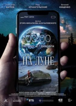 На Луне (2020) WEB-DLRip / WEB-DL (720p, 1080p)