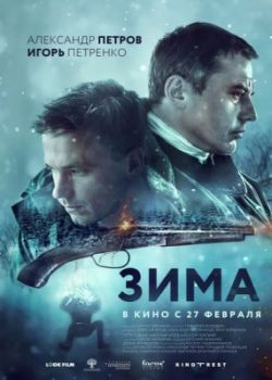 Зима  (2019) WEB-DLRip / WEB-DL (1080p)
