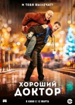 Хороший доктор / Docteur? (2019) WEB-DLRip / WEB-DL (720p, 1080p)