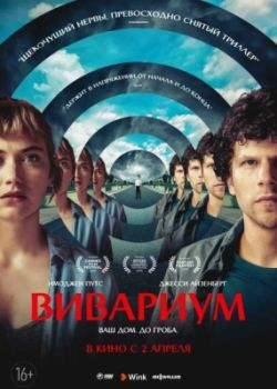 Вивариум / Vivarium (2019) HDRip / BDRip (720p, 1080p)