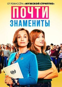 Почти знамениты / Military Wives (2019) HDRip / BDRip (720p, 1080p)