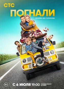 Погнали (2020) WEB-DLRip / WEB-DL (720p)