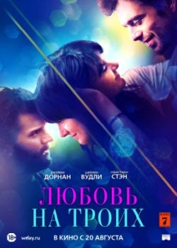 Любовь на троих / Endings, Beginnings (2019) WEB-DLRip / WEB-DL (720p, 1080p)