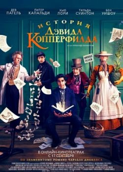 История Дэвида Копперфилда / The Personal History of David Copperfield (2019) HDRip / BDRip (720p, 1080p)