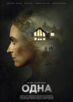 Одна / Alone (2020) WEB-DLRip / WEB-DL (720p, 1080p)