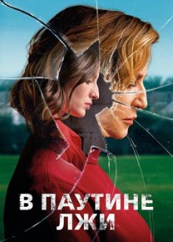 В паутине лжи / Arana /  Spider (2019) WEB-DLRip / WEB-DL (720p, 1080p)