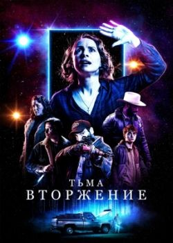 Тьма: Вторжение / Dark Encounter (2019) HDRip / BDRip (720p, 1080p)