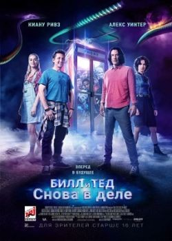 Билл и Тед / Bill & Ted Face the Music (2020) WEB-DLRip / WEB-DL (720p, 1080p)