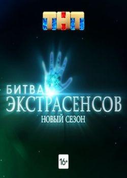Битва экстрасенсов - 21 сезон (2020) SATRip / WEB-DLRip / WEB-DL (720p)