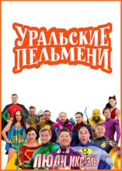 Уральские Пельмени. Люди Икс Эль! (2020) WEB-DLRip