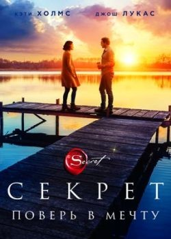 Секрет / The Secret: Dare to Dream (2020) HDRip / BDRip (720p, 1080p)
