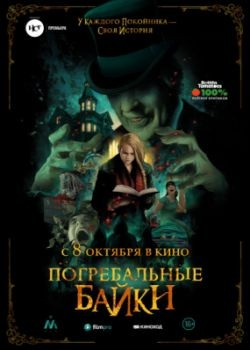 Погребальные байки / The Mortuary Collection (2019) HDRip / BDRip (720p, 1080p)