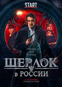 Шерлок в России (2020) WEB-DLRip / WEB-DL (720p)