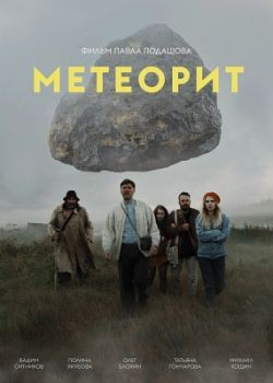 Метеорит (2020) WEB-DLRip / WEB-DL (720p, 1080p)