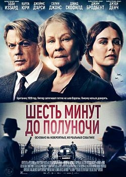 Шесть минут до полуночи / Six Minutes to Midnight (2020) WEB-DLRip / WEB-DL (720p, 1080p)