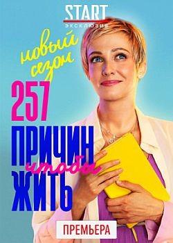 257 причин, чтобы жить  - 2 сезон (2020) WEB-DLRip / WEB-DL (1080p)
