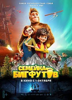 Семейка Бигфутов / Bigfoot Family (2020) HDRip / BDRip (720p, 1080p)