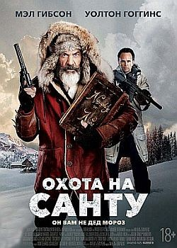 Охота на Санту / Fatman (2020) HDRip / BDRip (720p, 1080p)