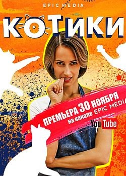 Котики  (2020) WEB-DLRip / WEB-DL (1080p)