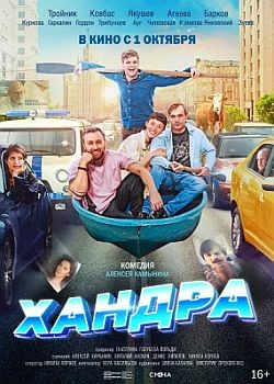 Хандра (2019) WEB-DLRip / WEB-DL (1080p)