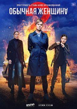 Обычная женщина - 2 сезон (2020) WEB-DLRip / WEB-DL (720p, 1080p)