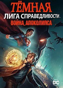 Темная Лига справедливости: Война Апоколипса / Justice League Dark: Apokolips War (2020) HDRip / BDRip (720p, 1080p)