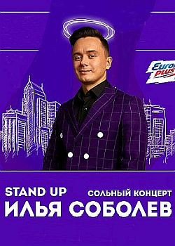 Stand Up концерт Ильи Соболева  (2020) SATRip
