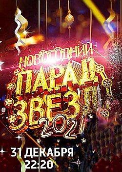 Новогодний Парад Звезд (2020) SATRip