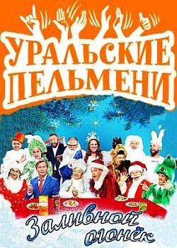 Уральские пельмени. Заливной огонёк (2020) SATRip