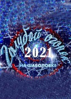 Новогодний Голубой огонек (2021) SATRip