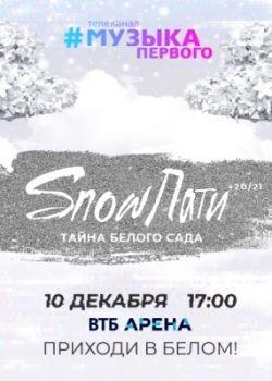 SnowПати 2021 (2021) SATRip