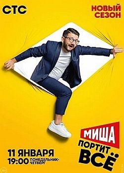 Миша портит всё - 2 сезон  (2021) WEB-DLRip / WEB-DL (1080p)