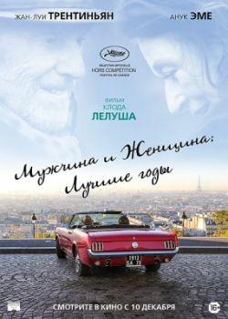 Мужчина и женщина: Лучшие годы / Les plus belles ann?es d'une vie (2019) HDRip / BDRip (720p, 1080p)