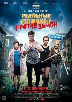 Реальные пацаны против зомби (2020) WEB-DLRip / WEB-DL (720p, 1080p)