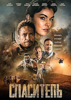 Спаситель / Redemption Day (2021) WEB-DLRip / WEB-DL (720p, 1080p)