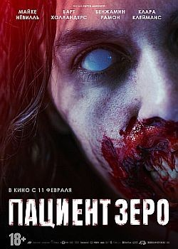 Пациент Зеро / Yummy (2019) HDRip / BDRip (720p, 1080p)